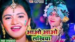Check Out New Bhojpuri Song Music Video - 'Aao Aao Sakhiya' Sung By Arya Nandini