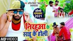 Check Out New Bhojpuri Trending Song Music Video - 'Nirahua Ke Sadhu Ke Holi' Sung By Anil Diwana Yadav