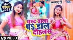 Watch New Bhojpuri Song Music Video - 'Marad Wala Jagha Pa Daal Dihlas' Sung By Ajay AC