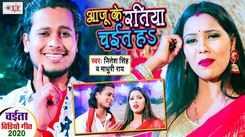 Watch Latest Bhojpuri Song Music Video - 'Aaju Ke Ratiya Chait Ha' Sung By Nitesh Singh, Madhuri Rai