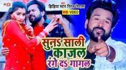 Check Out Latest Bhojpuri Song Music Video - 'Suna Sali Kajal Range Da Gagal' Sung By Jhijhiya Star Niraj Nirala