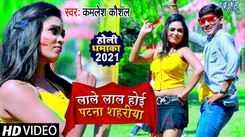 Bhojpuri Holi 2021: Check Out Latest Bhojpuri Song Music Video - 'Lale Laal Hoi Patna Shahariya' Sung By Kamlesh Kaushal