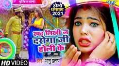 Holi Special Song: Watch Latest Bhojpuri Song Music Video - 'Rapat Likhi Na Daroga Ji Holi Ke' Sung By Bhanu Pratap