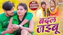 New Song Videos 2021: Latest Bhojpuri Song 'Badal Jaibu' Sung by Tejaswi Pathak