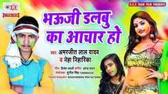 Check Out New Bhojpuri Hit Song Music Video - 'Bhauji Dalabu Ka Achar Ho' Sung By Amarjeet Lal Yadav, Neha Niharika