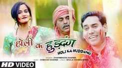 Check Out New Bhojpuri Hit Song Music Video - 'Holi Ka Huddang' Sung By Dharmendra Sharma