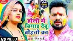 Check Out New Bhojpuri Hit Song Music Video - 'Holi Me Bigad Debu Bohani Ka' Sung By Ritesh Pandey, Ankita Singh