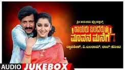 Check Out Popular Kannada Music Audio Song Jukebox Of 'Rayaru Bandaru Maavana Manege' Starring Vishnuvardhan And Bindiya