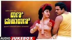 Check Out Popular Kannada Music Audio Song Jukebox Of 'Rani Maharani' Starring Ambarish And Shashi Kumar