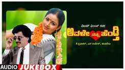 Check Out Popular Kannada Music Audio Song Jukebox Of 'Avale Nanna Hendthi' Starring Kashinath And Bhavya