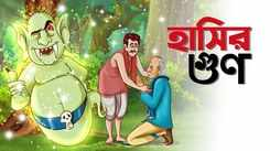 Watch Latest Children Bengali Nursery Story 'Hasir Gun' for Kids - Check out Fun Kids Nursery Rhymes And Baby Songs In Bengali
