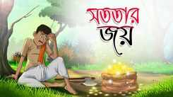 Watch Latest Children Bengali Nursery Story 'Sototar Joy' for Kids - Check out Fun Kids Nursery Rhymes And Baby Songs In Bengali