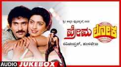 Check Out Popular Kannada Music Audio Song Jukebox Of 'Premaloka' Featuring Ravichandran And Juhi Chawla