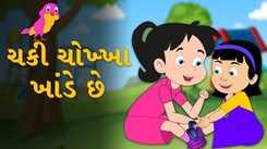 Check Out Popular Kids Gujarati Nursery Story 'Chaki Chokha Khande Che' for Kids - Check out Children's Nursery Rhymes, Baby Songs, Fairy Tales and In Gujarati