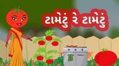 Watch Best Children Gujarati Nursery Rhyme 'Tametu Re Tametu' for Kids - Check out Fun Kids Nursery Rhymes And Baby Songs In Gujarati.