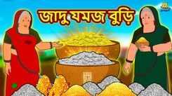 Watch Latest Children Bengali Story 'Jadu Jomoj Buri' for Kids - Check out Fun Kids Nursery Rhymes And Baby Songs In Bengali