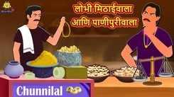 Watch Popular Children Story In Marathi 'Lobhi Mithaiwala Ani Panipuriwala' for Kids - Check out Fun Kids Nursery Rhymes And Baby Songs In Marathi.