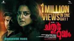 Chathur Mukham - Official Trailer
