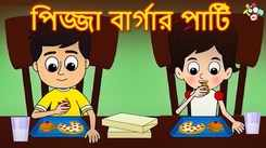 Watch Latest Children Bengali Nursery Story 'Pizza Burger Party' for Kids - Check out Fun Kids Nursery Rhymes And Baby Songs In Bengali
