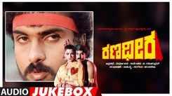 Watch Popular Kannada Music Audio Song Jukebox Of 'Ranadheera' Featuring Ravichandran And Kushboo