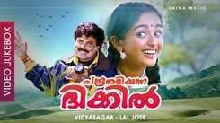 Watch Popular Malayalam Video Songs Jukebox From Movie 'Chandranudikkunna Dikkil' Starring Dileep And Kavya Madhavan