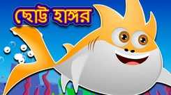 Watch Latest Children Bengali Nursery Rhyme 'Baby Shark' for Kids - Check out Fun Kids Nursery Rhymes And Baby Songs In Bengali
