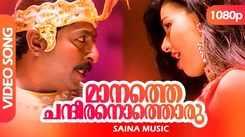 Check Out Popular Malayalam Music Video Song 'Maanathe Chandiranothoru' From Movie 'Chandralekha' Starring Mohanlal And Sreenivasan