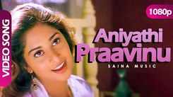 Check Out Popular Malayalam Music Video Song - 'Aniyathipraavinu' Sung By KS Chithra Featuring Shalini