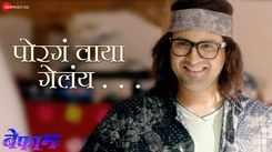 Watch Latest Marathi Song 'Porga Vaya Gelay' Sung By Rohit Raut