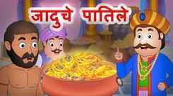 Watch Popular Children Story In Marathi 'Jaduche Patile' for Kids - Check out Fun Kids Nursery Rhymes And Baby Songs In Marathi