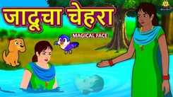 Watch Popular Children Story In Marathi 'Magical Face' for Kids - Check out Fun Kids Nursery Rhymes And Baby Songs In Marathi