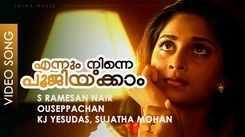 Watch Popular Malayalam Song Music Video - 'Ennum Ninne Poojikkam' From Movie 'Aniyathipraavu' Starring Kunchacko Boban And Shalini