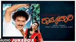 Check Out Popular Kannada Music Audio Song Jukebox Of 'Ramachari' Featuring Ravichandran And Malashri