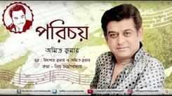 Listen To Popular Bengali Album Parichay sung by Amit Kumar
