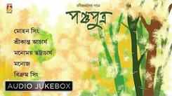 Listen To Popular Bengali Album 'Panchaputra' (Rabindra Sangeet) Audio Jukebox