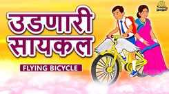 Watch Popular Kids Songs and Animated Marathi Story 'Flying Bicycle' for Kids - Check out Children's Nursery Rhymes, Baby Songs, Fairy Tales In Marathi