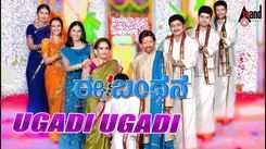 Ugadi Special Song: Watch Popular Kannada Music Video Song 'Ugadi Ugadi' Sung By S.P.Balasubrahmanyam And Nanditha Starring Vishnuvardan And Jayaprada