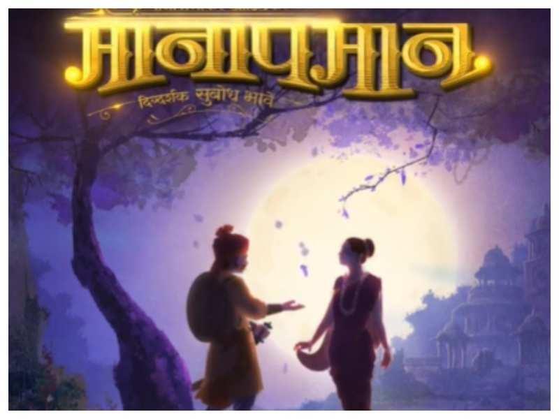 Subodh Bhave announces his next film 'Manapman' on the occasion Gudi Padwa