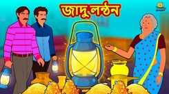 Watch Latest Children Bengali Story 'Jadu Lanthan' for Kids - Check out Fun Kids Nursery Rhymes And Baby Songs In Bengali