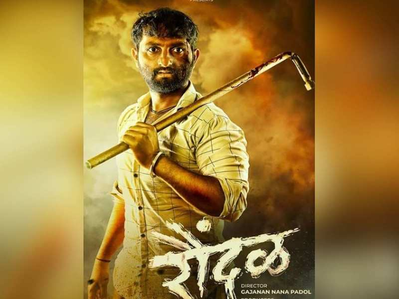 'Raundal': Bhausaheb Shinde unveils a first look poster of his upcoming action film