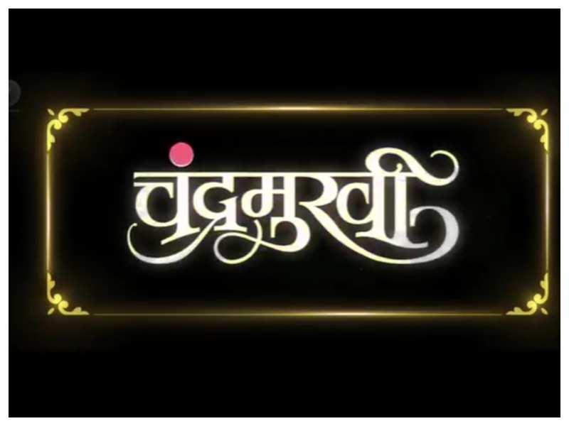 Prasad Oak shares a glimpse of his upcoming film 'Chandramukhi'; watch teaser