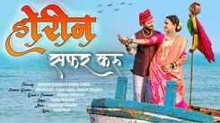 Check Out New Marathi Love Songs 2021 - 'Horin Safar Karu' Sung By Sneha Mahadik