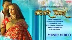 Watch Latest Marathi Song 'Vatewari Mogra' Sung By Swapnil Bandodkar And Vaishali Samant