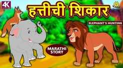 Watch Popular Children Story In Marathi'Hunting Of Elephant' for Kids - Check out Fun Kids Nursery Rhymes And Baby Songs In Marathi