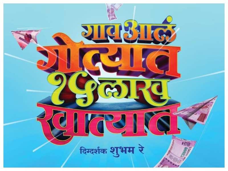 'Gaon Aala Gotyat 15 Lakh Khatyat': Shubham Ray unveils a title poster of his comedy-drama