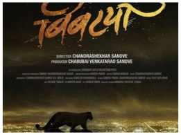 Chandrashekhar Sandve unveils the first look poster of'Bibtya'