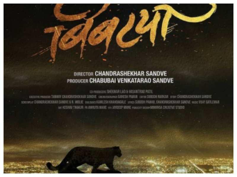 'Bibtya': Chandrashekhar Sandve unveils the first look poster of his upcoming film