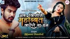 Listen To Latest Hindi Music Audio Song - 'Ab Kisise Mahobbat Karenge Na Hum' Sung By Bhoomi Panchal