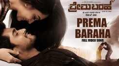 Prema Baraha | Song - Prema Baraha