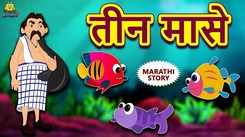 Watch Popular Children Story In Marathi'Three Fishes Story' for Kids - Check out Fun Kids Nursery Rhymes And Baby Songs In Marathi